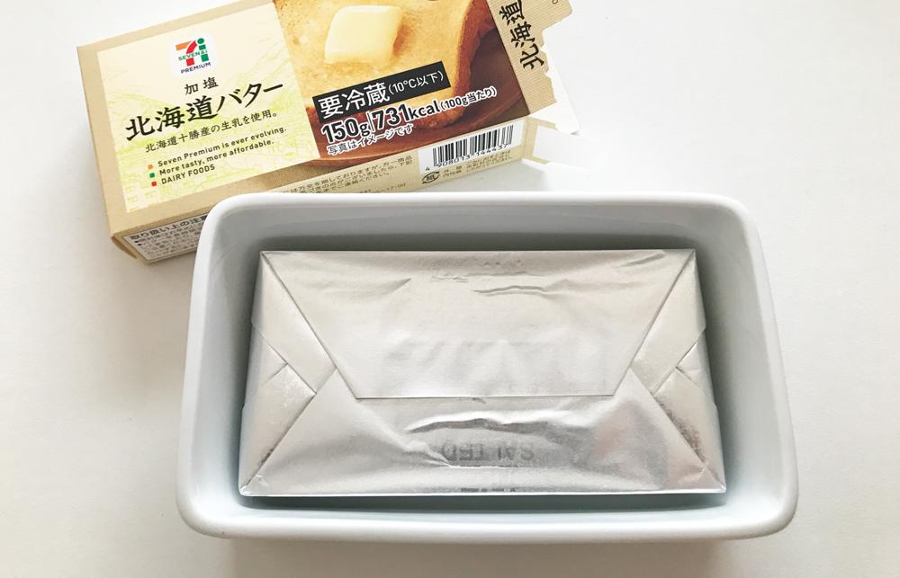 KINTO(キントー)のバターケースは、スーパーにある150gのバターにぴったりのサイズ