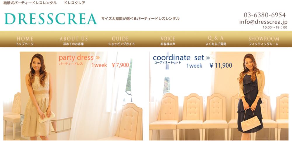 新宿で試着可能!大人向けな「DRESSCREA(ドレスクレア)」