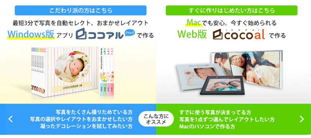 MacユーザーはWeb版cocoalで作成