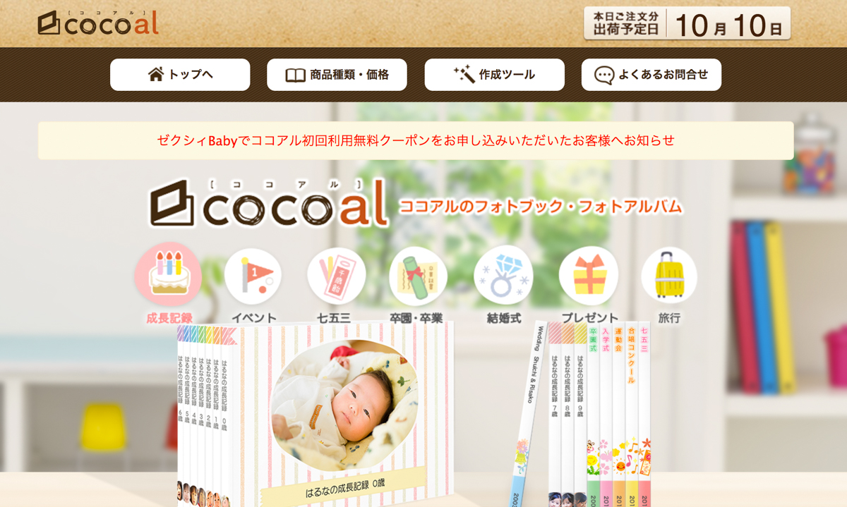 cocoal トップページ