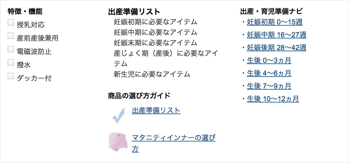 Amazonのマタニティ・授乳服