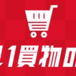 今日はYahooが1年で1番おトクな日!390円で今治タオルを買ったよ!