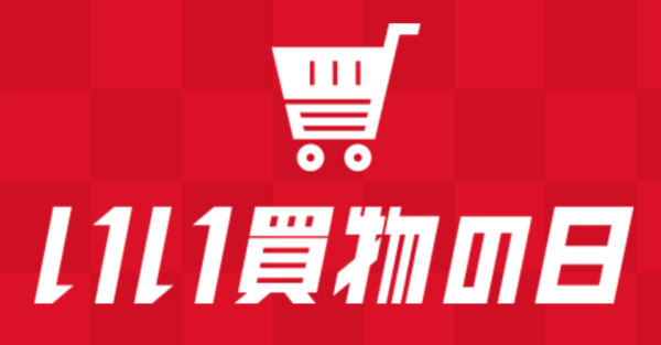 今日はYahooが1年で1番おトクな日!いい買い物の日セール