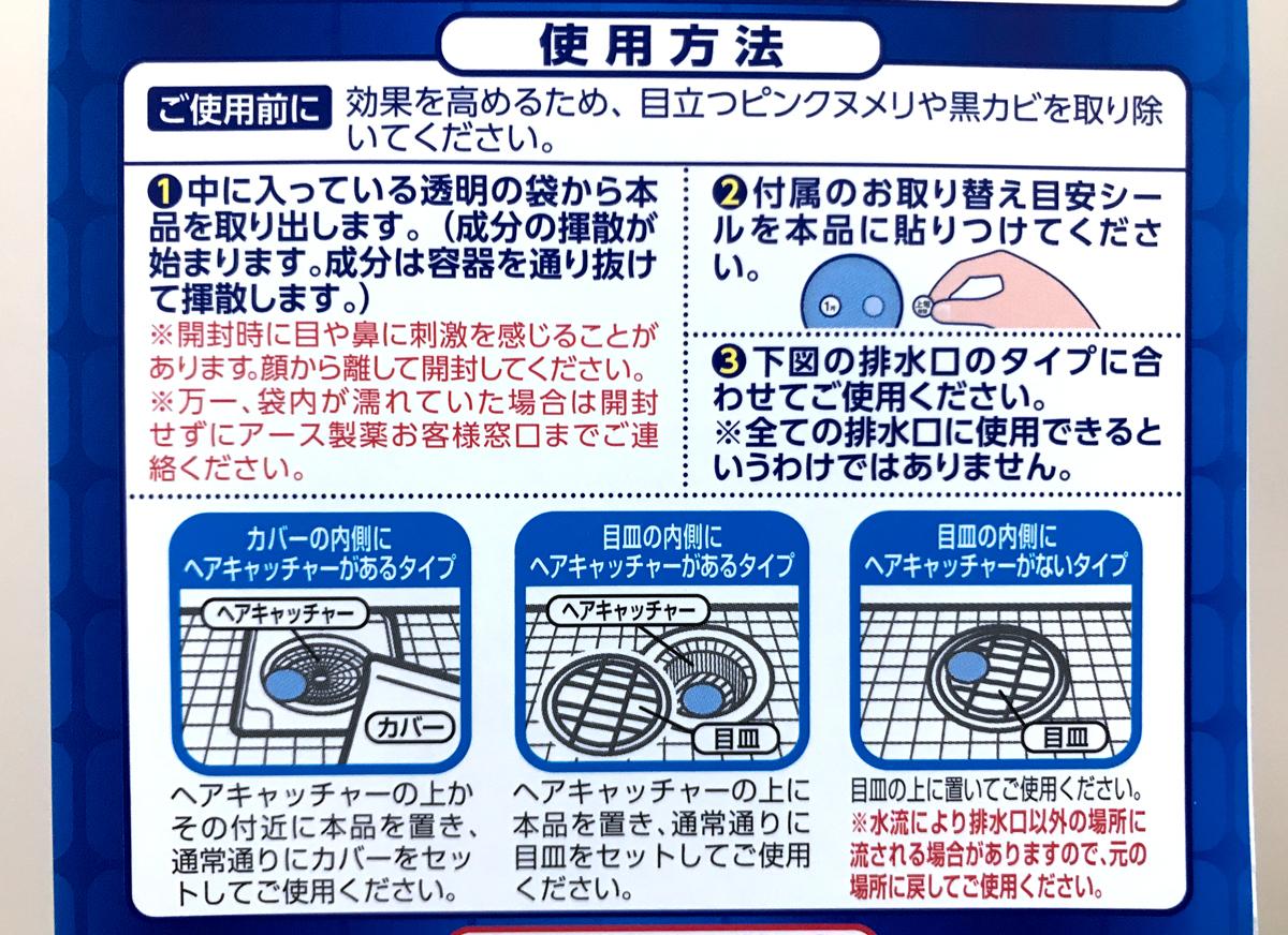 アース製薬 らくハピ お風呂の排水口用 ピンクヌメリ予防 防カビプラスの使い方