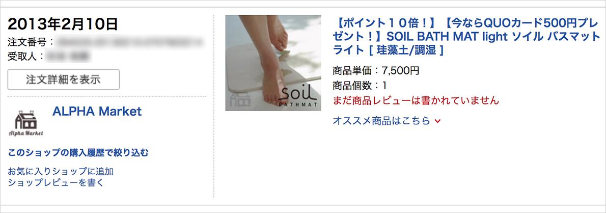 soilの珪藻土バスマット購入画面