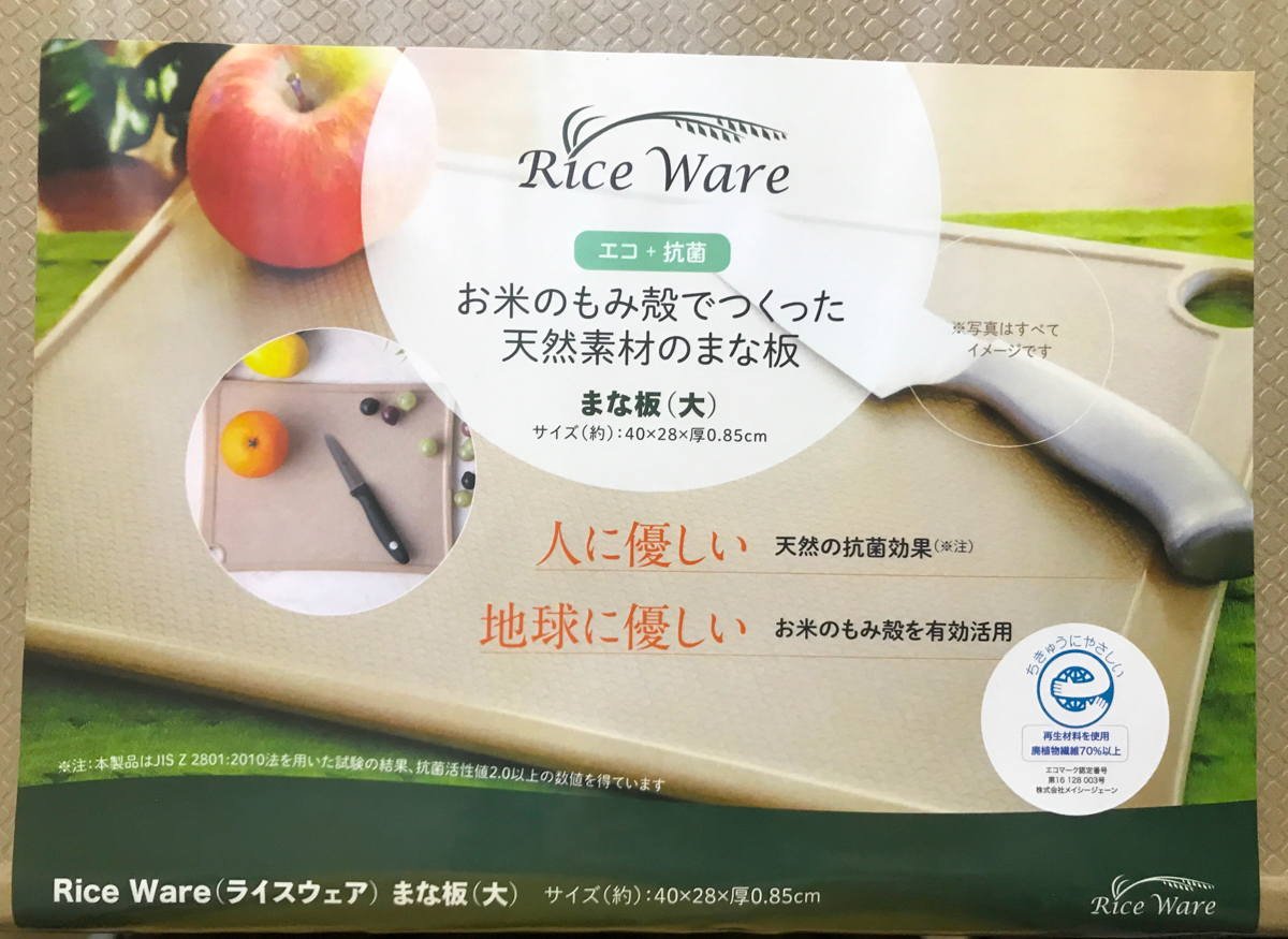 Rice Wareの抗菌まな板