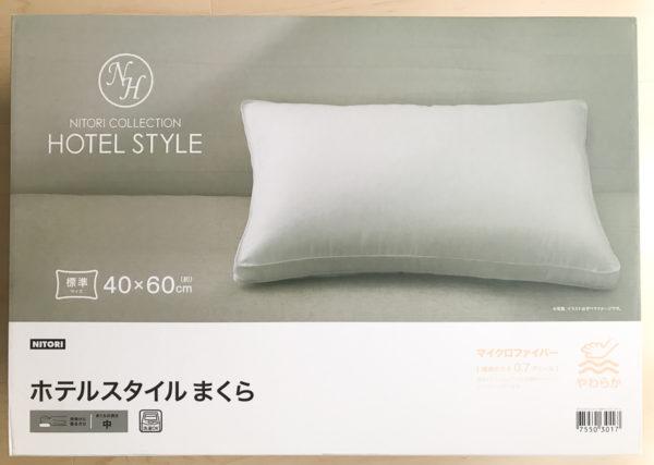 ニトリのホテルスタイル枕の箱