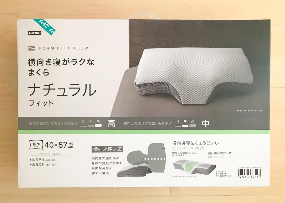 ニトリの「横向き寝がラクなまくら」製品の箱