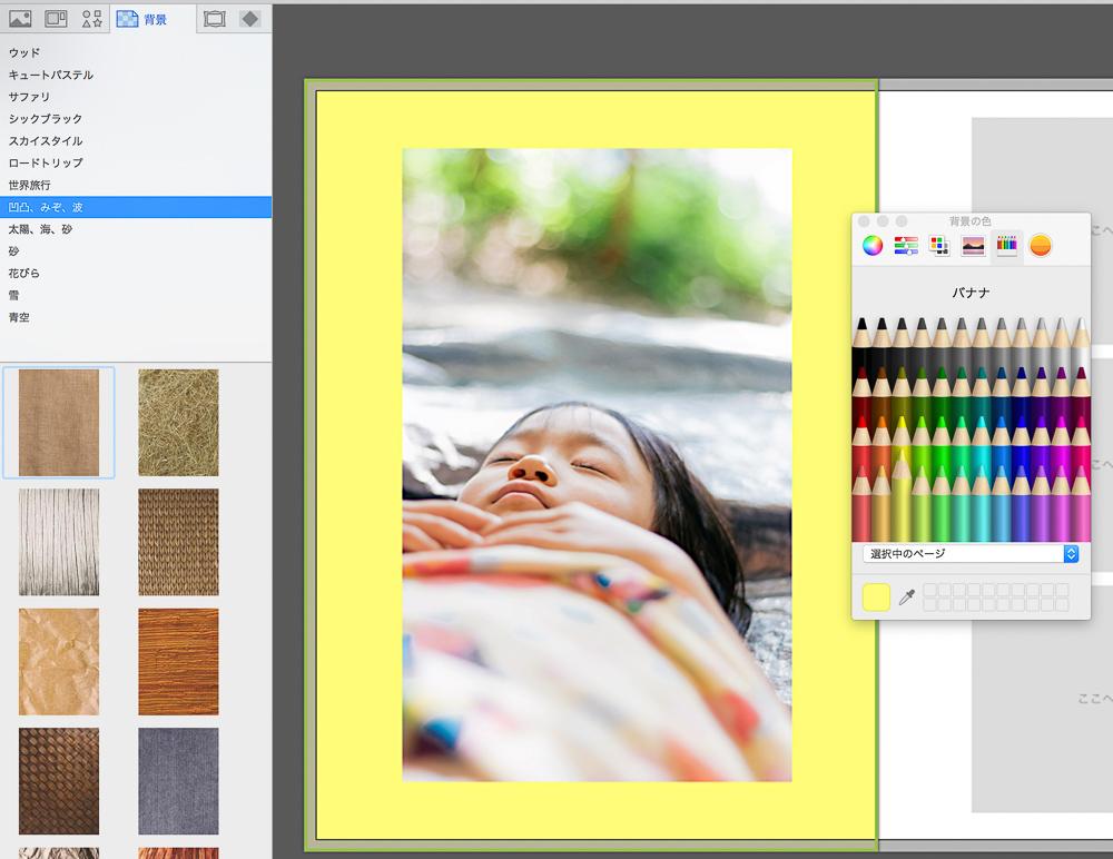 ビスタプリントのフルフラットフォトブックの編集ツールで、背景色を黄色に設定
