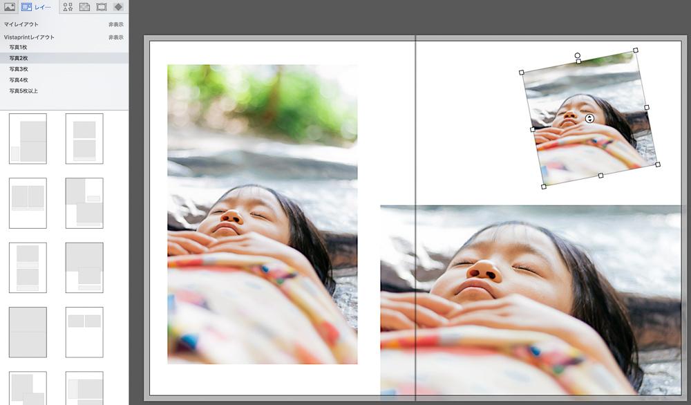 ビスタプリントのフルフラットフォトブックの編集ツールで、写真の位置や大きさを自由に変えてみる