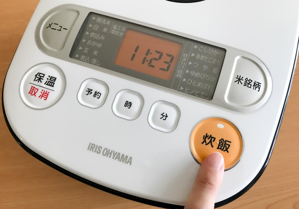 アイリスオーヤマ「米屋の旨み 銘柄炊き ジャー炊飯器」の分かりやすいボタン