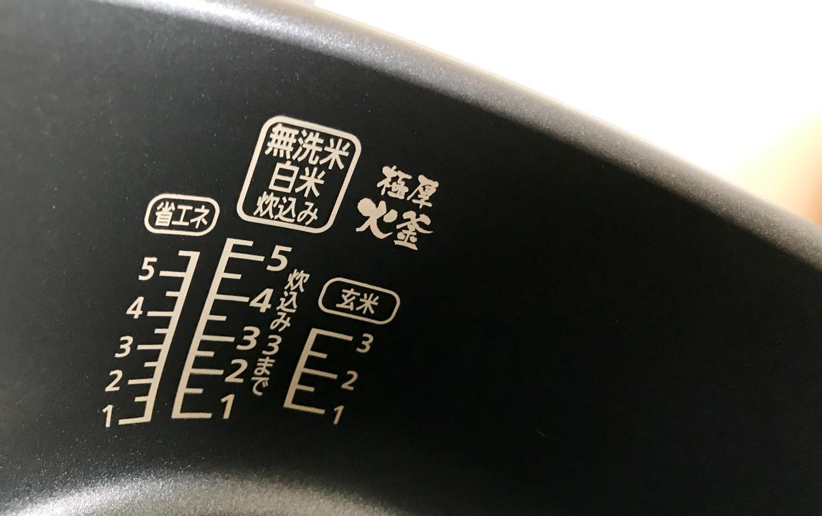 アイリスオーヤマ「米屋の旨み 銘柄炊き ジャー炊飯器」の極厚火釜