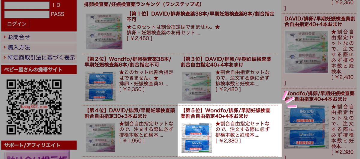 ベビー屋さん「Wondfo/排卵/早期妊娠検査薬割合自由指定40+4本おまけ」