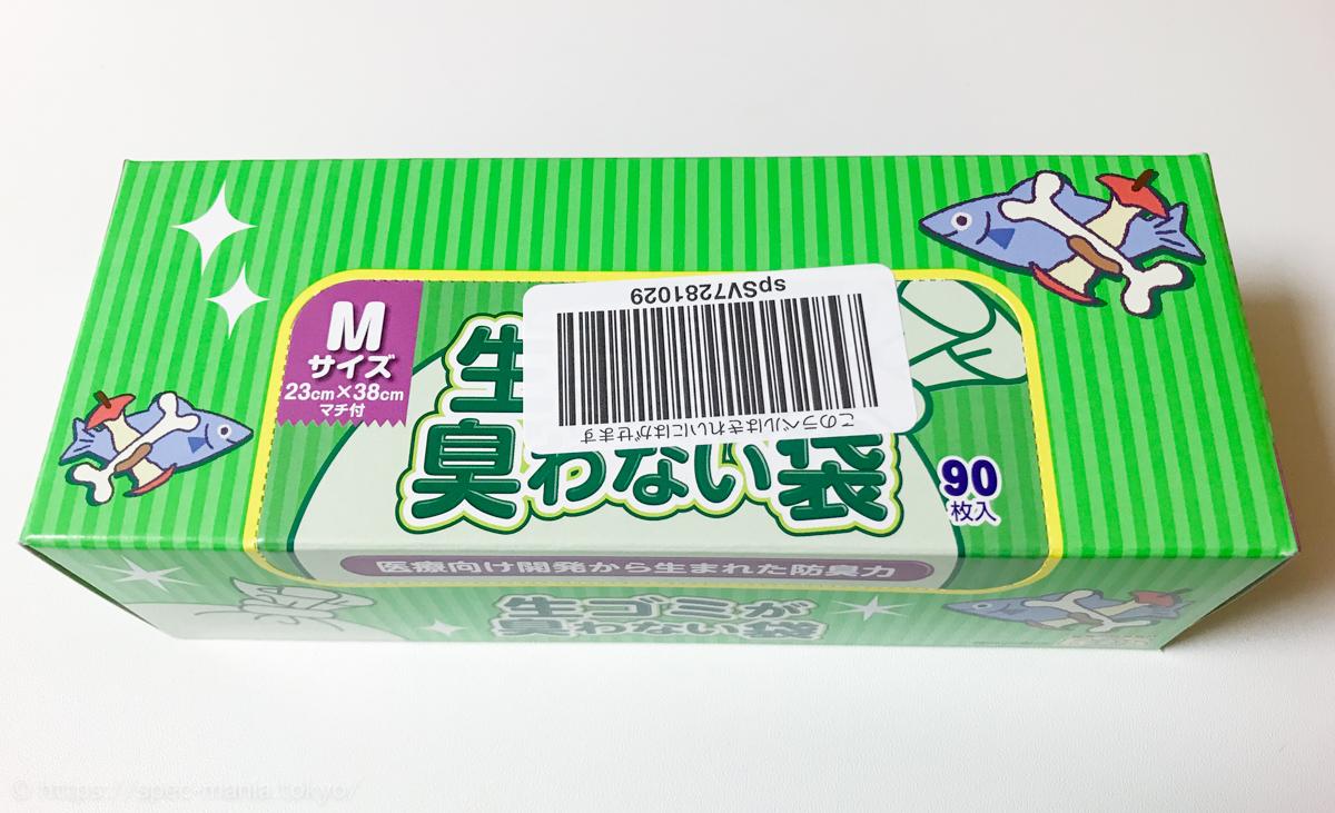 BOS(ボス)生ゴミが臭わない袋のパッケージ