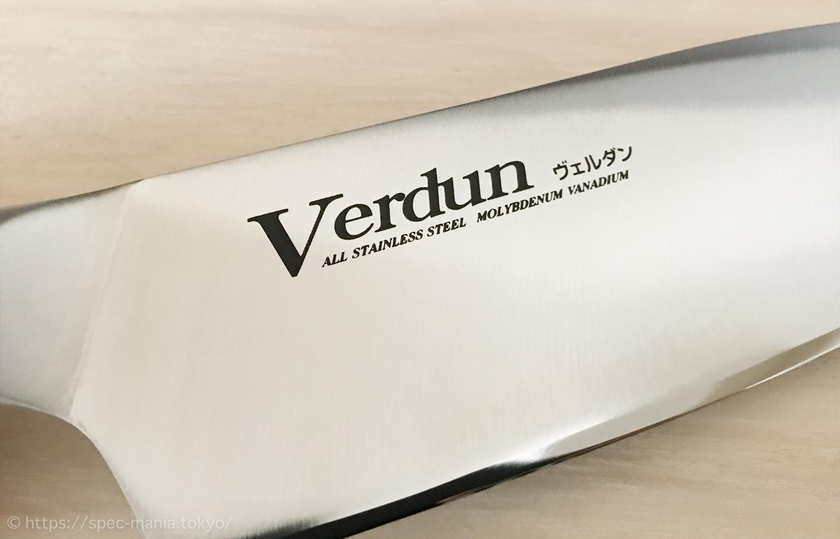 ヴェルダン三徳庖丁のロゴのアップ