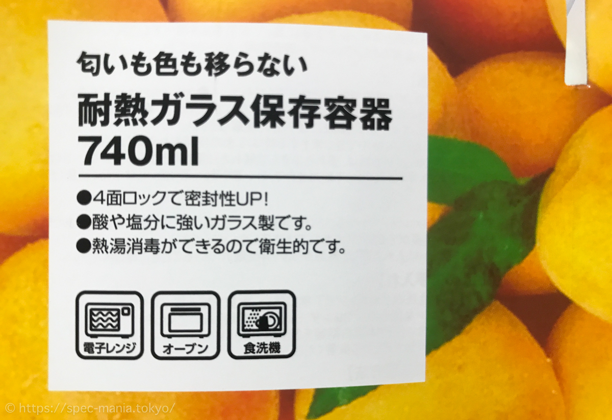 ニトリの耐熱ガラス保存容器の商品情報