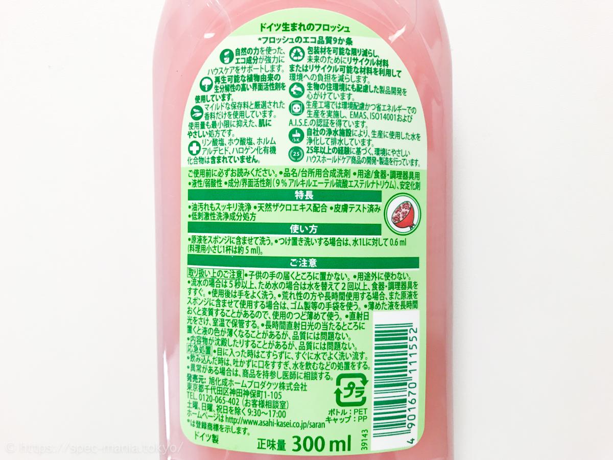 ドイツのエコ洗剤フロッシュ製品裏面 【使い方】原液をスポンジに含ませて使う。つけ置き洗いする場合は、水1Lに対して0.6ml。
