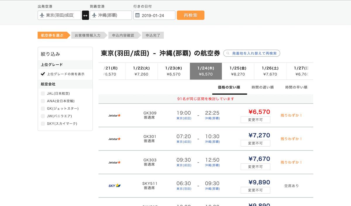 トラベリストの航空券検索結果