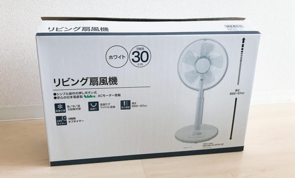 ニトリの30cmACリビング扇風機の外箱