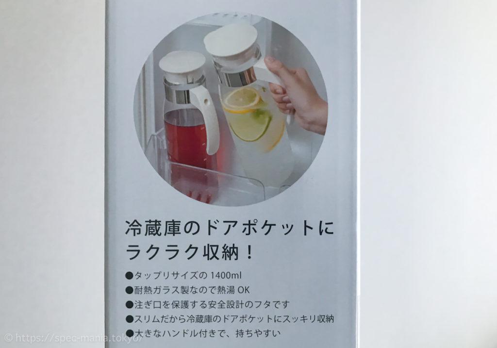 ハリオの耐熱麦茶ボトルの特徴