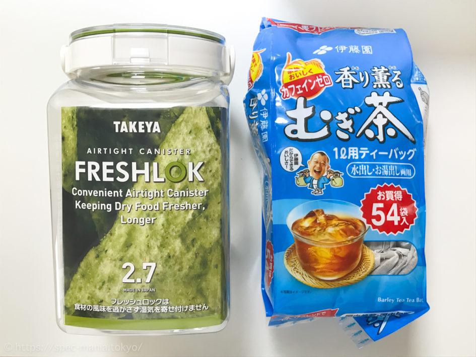 伊藤園の麦茶パックの保存容器はフレッシュロック2.7Lがピッタリ