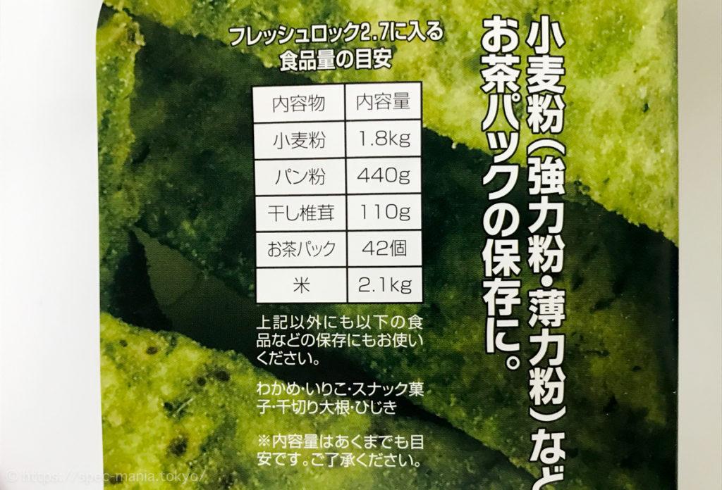 フレッシュロック角形2.7Lの内容量目安表