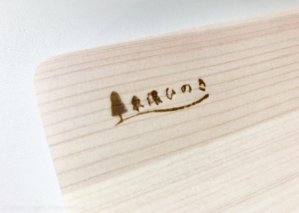 まな板にある「東農ひのき」の文字