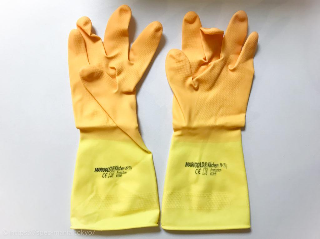 マリーゴールドゴム手袋の手のひら側