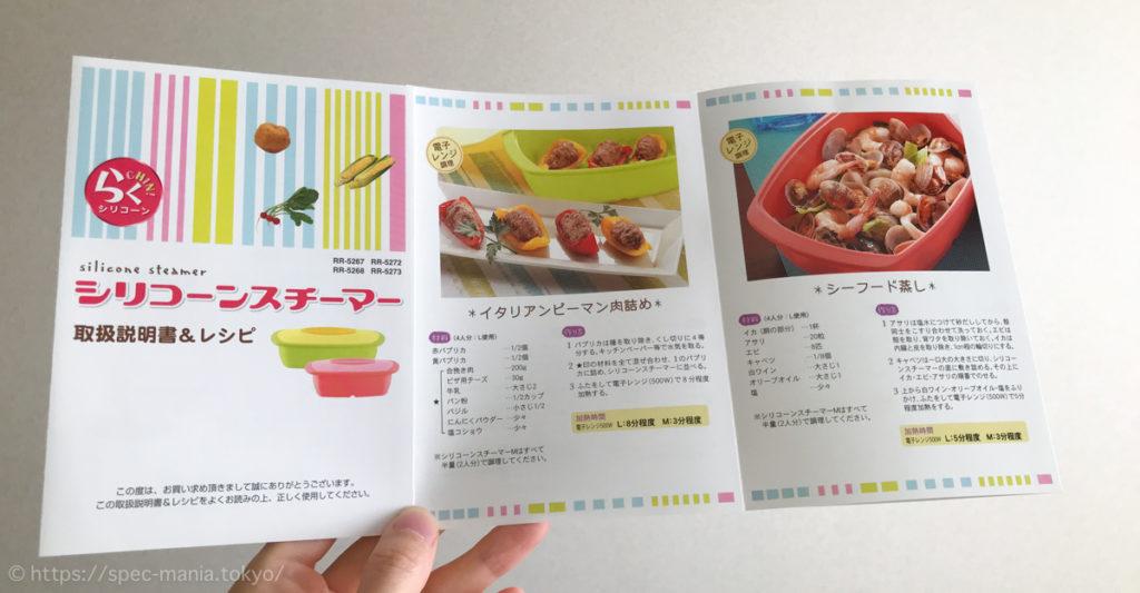 シリコンスチーマー取扱説明書&レシピ