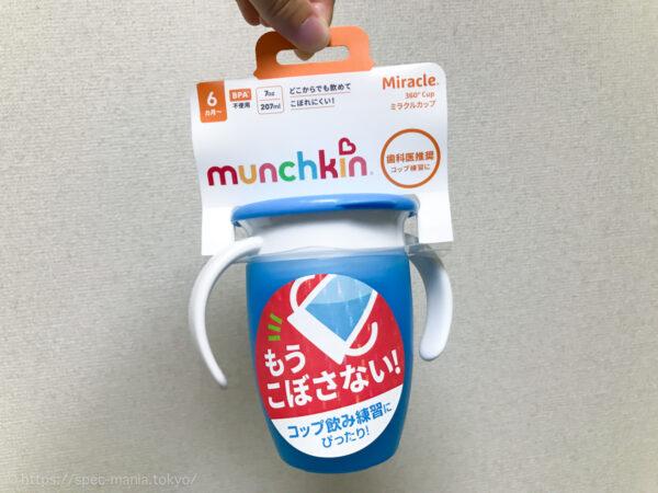 マンチキン ミラクルカップのパッケージ